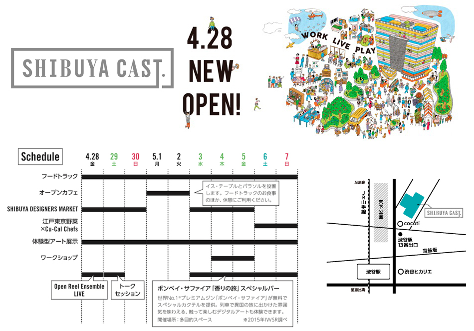 shibuyacast